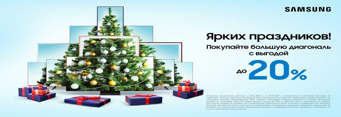 Новогодние скидки на Samsung TV