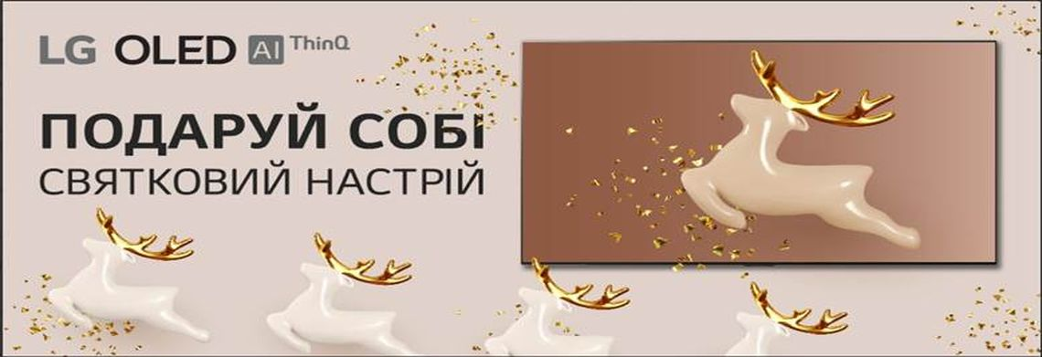 Новогодняя акция LG