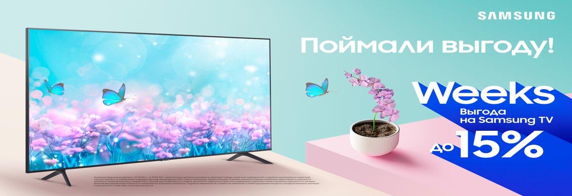 Скидки на Samsung TV